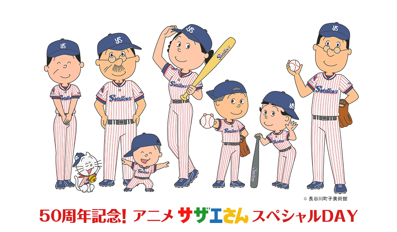 『50周年記念! アニメサザエさんスペシャルDAY』は8月13日(火)開催