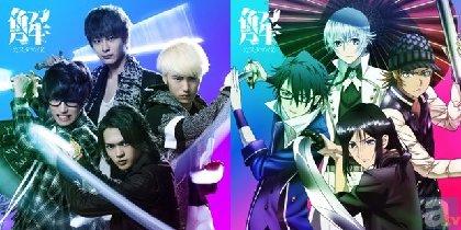 カスタマイZ、ライブでTVアニメ『K RETURN OF KINGS』の主題歌シングル「解」のカップリング曲発表!