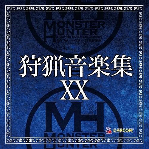 「モンスターハンター狩猟音楽集XX」ジャケット