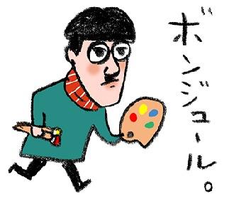しりあがり寿が描き下ろした「フジタ画伯とねこ」のLINEスタンプが発売開始 『没後50年 藤田嗣治展』