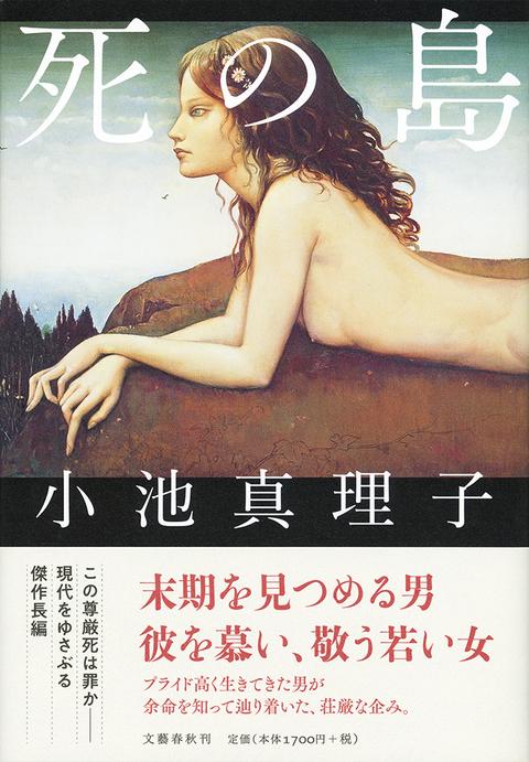 文藝春秋公式サイトより(https://books.bunshun.jp/ud/book/num/9784163908052)