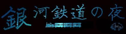 元吉庸泰、米原幸佑、板倉光隆による演劇ユニットがオンラインリーディング公演第3弾『銀河鉄道の夜』を上演