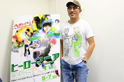 『ヒーローマニア-生活-』豊島圭介監督インタビュー 「敵は日本にはいない、という気持ちで作りました」