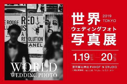 『世界ウェディングフォト写真展』が開催 世界19ヶ国以上の厳選されたロケーションで撮影
