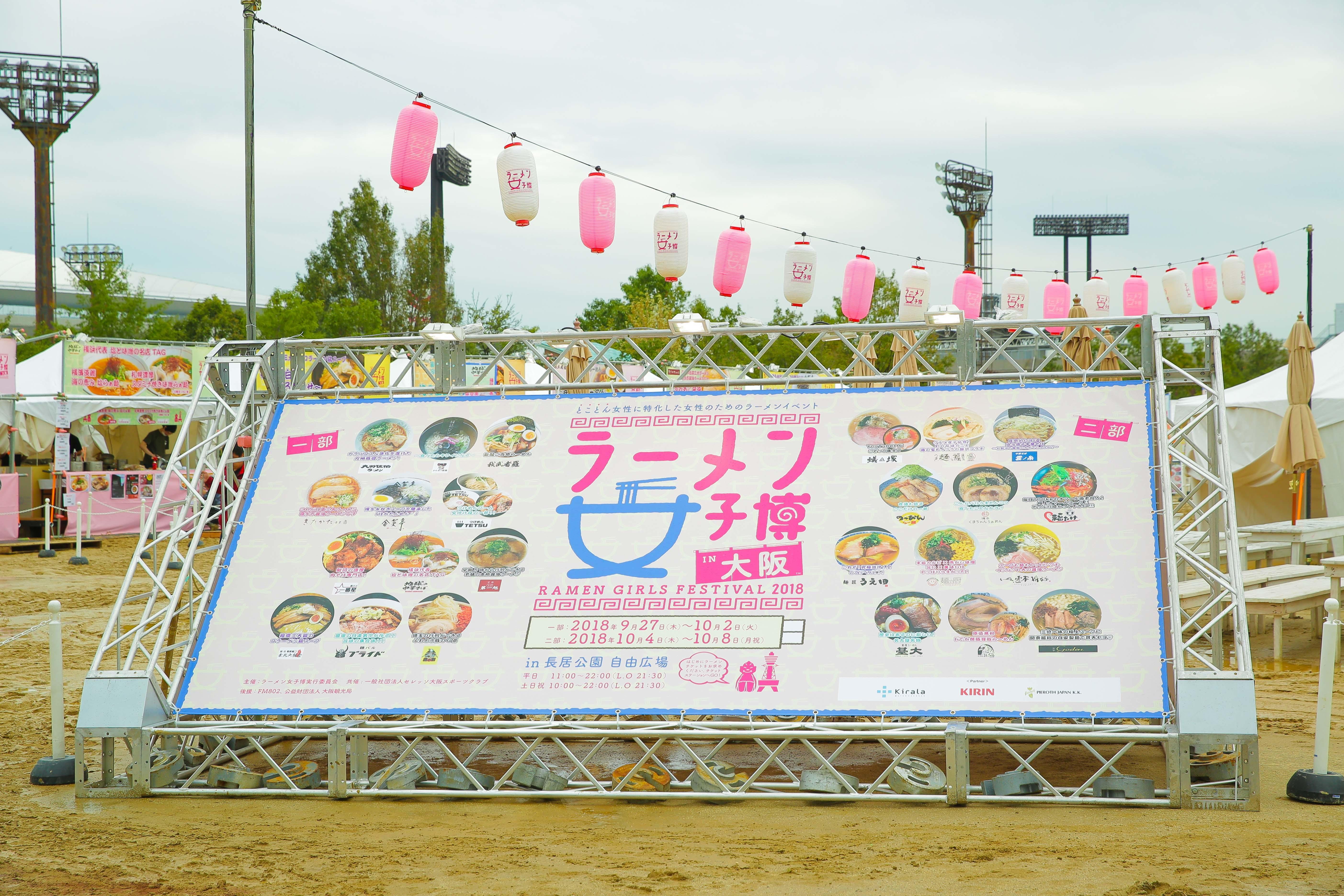 『ラーメン女子博IN大阪2018』