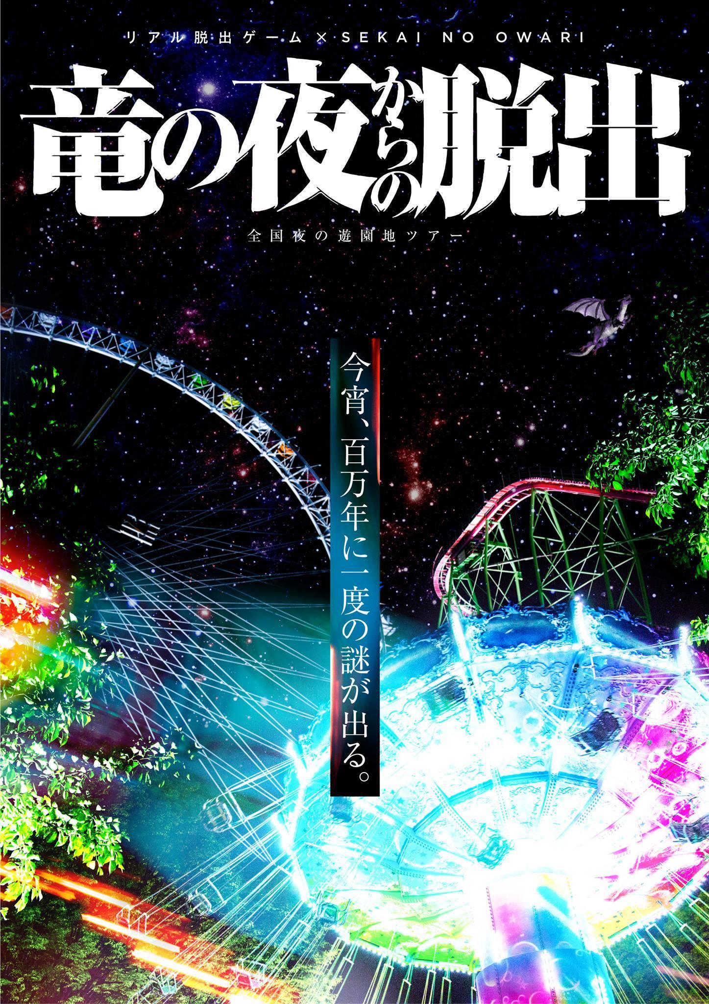 リアル脱出ゲーム×SEKAI NO OWARI「竜の夜からの脱出 ー今宵、百万年に一度の謎が出る。ー」