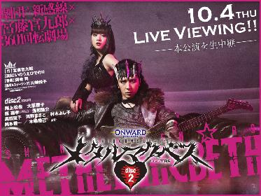 新感線☆RS『メタルマクベス』disc2 ライブビューイングが10月4日(木)に全国の映画館で決定