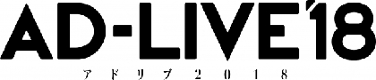 鈴村健一らによる舞台劇『AD-LIVE 2018』が過去最大8日間・全16公演で開催へ 10周年記念『AD-LIVE 10th Anniversary stage』も