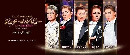 宝塚歌劇団、年に一度のスペシャルステージのライブビューイングが決定 スターたちが一堂集結