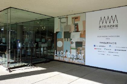 『ル・コルビュジエ 絵画から建築へ―ピュリスムの時代』レポート ル・コルビュジエ建築で、創造の源を体感