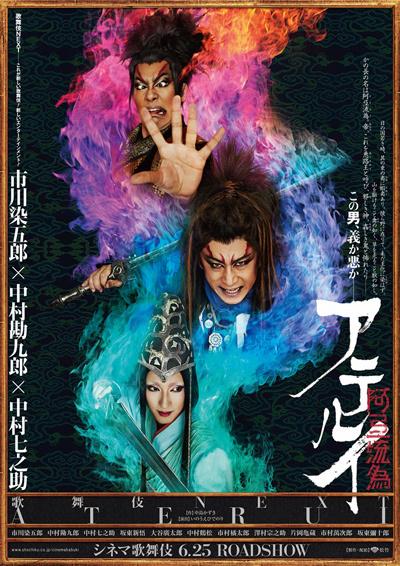 シネマ歌舞伎「阿弖流為」チラシビジュアル