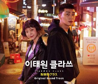 話題沸騰の韓国ドラマ『梨泰院クラス』、日本盤オリジナル・サウンドトラック詳細が明らかに