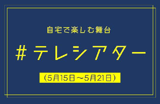 5/15(土)~21(金)配信の演劇&クラシック