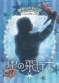 朴璐美、下野紘、安井謙太郎、佐藤流司らの出演が決定 「演劇の毛利さん」~リーディングシアター『星の王子さま』・『夜間飛行』