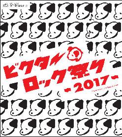 『ビクターロック祭り』タイムテーブル発表、DJダイノジ×てんぷらDJアゲまさa.k.a.小野武正コラボも