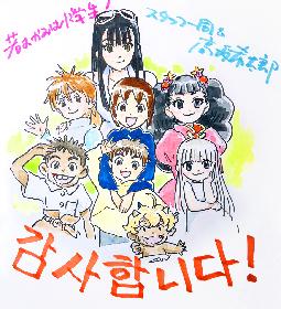 『若おかみは小学生!』が『君の名は。』以来の快挙、第20回プチョン国際アニメーション映画祭でダブル受賞