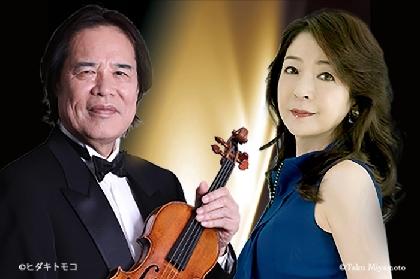 ベートーヴェン生誕250周年のクライマックスを飾る『徳永二男&仲道郁代 ベートーヴェン ヴァイオリン・ソナタ全曲演奏会』が開催