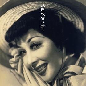 特別追悼公演「越路吹雪に捧ぐ」日替わりゲストに松本幸四郎、坂東玉三郎ら