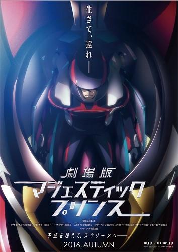 『劇場版マジェスティックプリンス(仮題)』 (C)2016 創通・フィールズ/MJP製作委員会