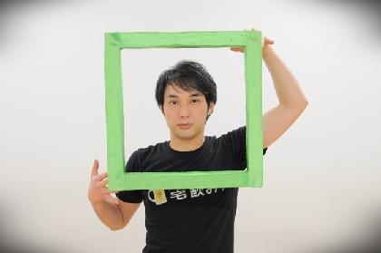 劇団壱劇屋、2020年は勝負の年! 主宰・大熊隆太郎にインタビュー~「どこでも行って、何でもできますという劇団に、ますますなっていくと思います」