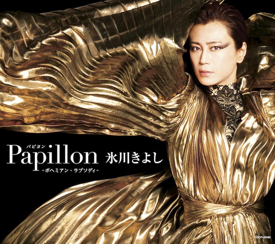 『Papillon(パピヨン)-ボヘミアン・ラプソディ-』Bタイプ