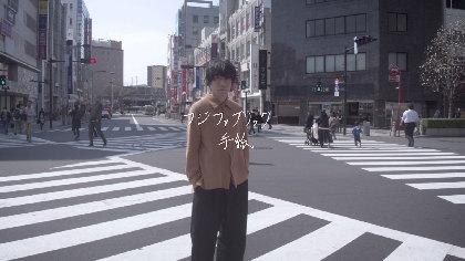 フジファブリック、山内が地元・大阪への想いを綴った「手紙」MVフルサイズを期間限定公開