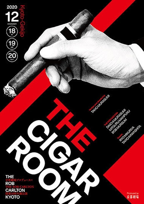 THE ROB CARLTON『THE CIGAR ROOM〜煙と酔と旋律と〜』宣伝ビジュアル。