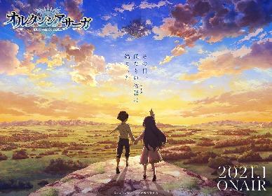 TVアニメ『オルタンシア・サーガ』2021年1月放送決定 第1弾PV、メインスタッフ・キャスト情報が解禁