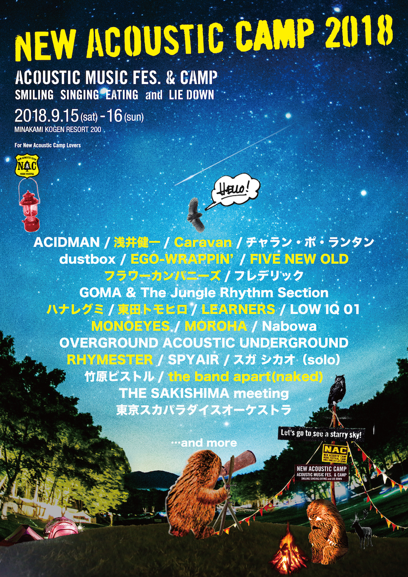 『New Acoustic Camp 2018』