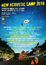 『New Acoustic Camp』にMONOEYES、ハナレグミ、MOROHA、RHYMESTERら12組が出演決定