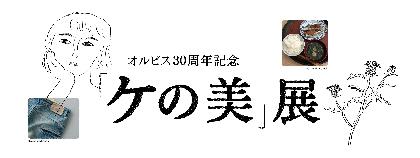 オルビスが初の展覧会『ケの美』展を開催 隈研吾、小山薫堂、皆川明らが参加