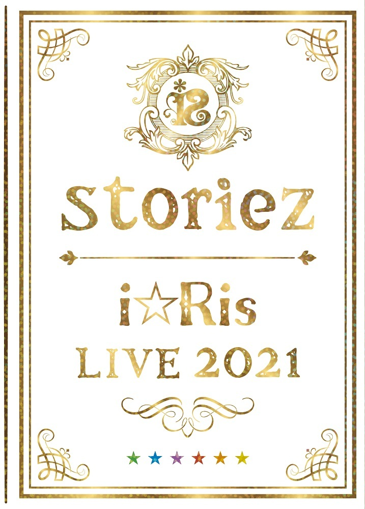 『i☆Ris LIVE 2021 ~storiez~』BD/DVD 初回生産限定盤ジャケット