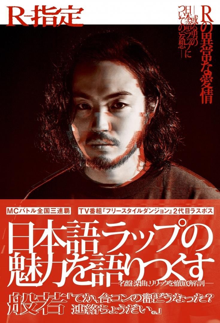 『Rの異常な愛情──或る男の日本語ラップについての妄想──』カバー