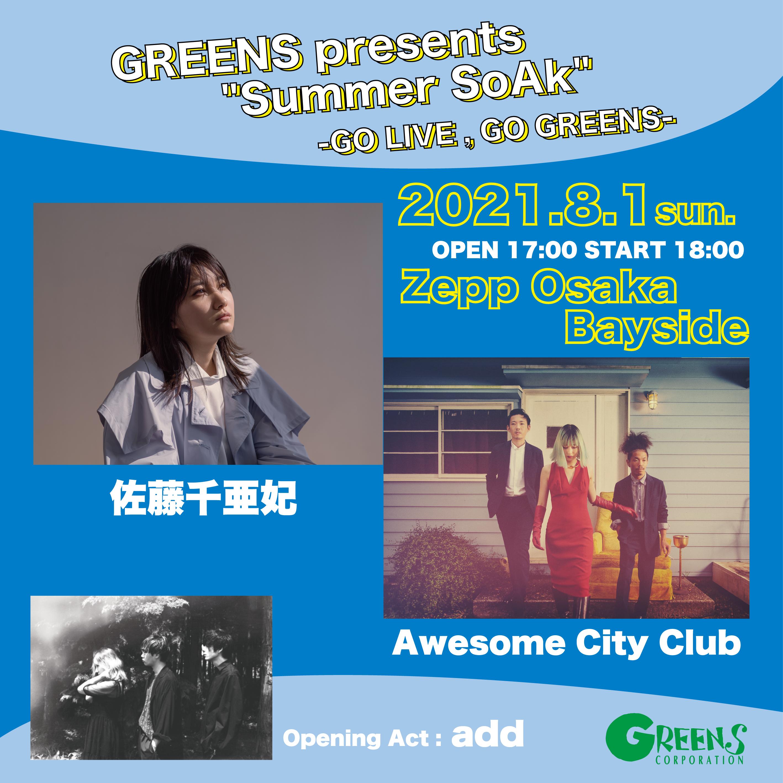 """『GREENS presents """"Summer SoAk"""" -GO LIVE,GO GREENS-』フライヤー"""