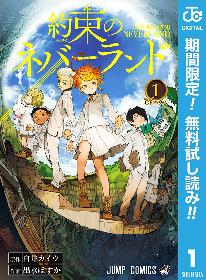 週末の無料試し読みコミックはこれ!『約束のネバーランド』『転生したらスライムだった件』『プリンセスメゾン』『赤髪の白雪姫』