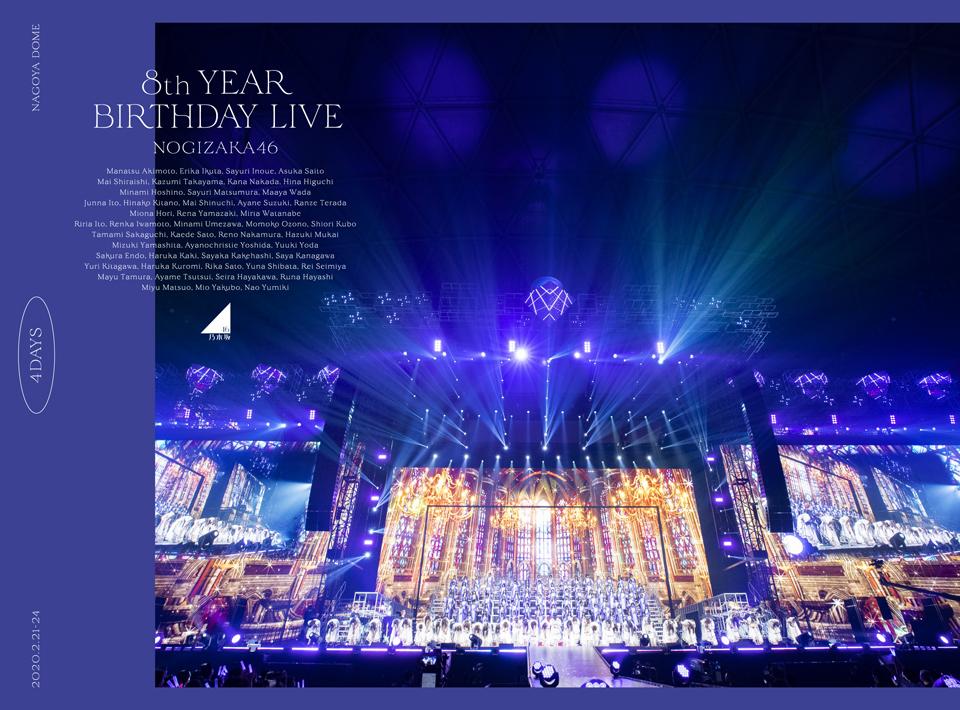 『8th YEAR BIRTHDAY LIVE 2020.2.21~2.24 NAGOYA DOME』ジャケット