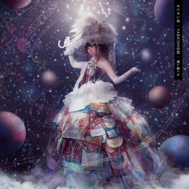 大森靖子「オリオン座 / YABATAN伝説」CD盤ジャケット