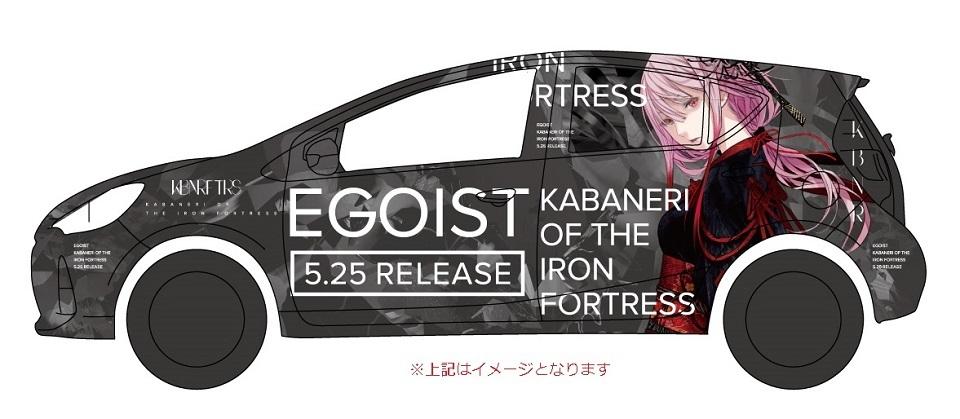 EGOISTキャラバンカー