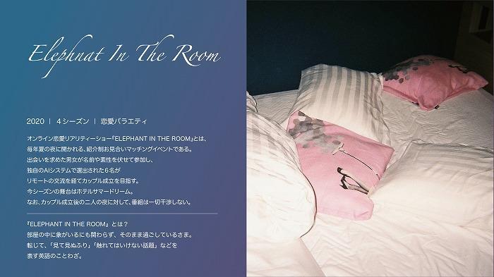 泊まれる演劇 In Your Room『ANOTHER DOOR』/物語の舞台になるのは、架空の恋愛リアリティーショー『Elephant In The Room』