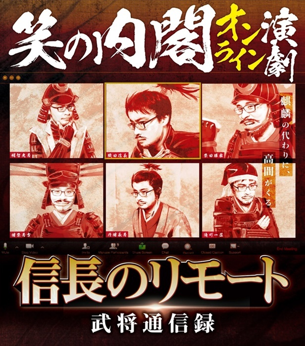 笑の内閣『オンライン演劇「信長のリモート・武将通信録」』(6/20・21)