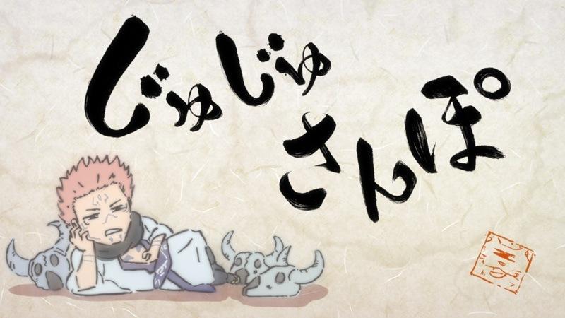 <アニメじゅじゅさんぽ 場面カット> (C)芥見下々/集英社・呪術廻戦製作委員会