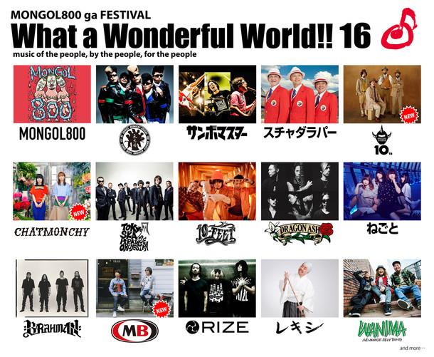 「What a Wonderful World!! 16」出演アーティスト第4弾告知ビジュアル