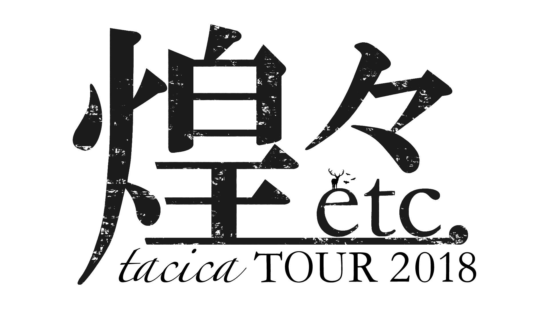 tacica TOUR 2018 ~煌々etc.~