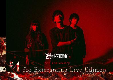 凛として時雨、初の配信ライブ『凛として時雨 15th anniversary #4 for Extreaming Live Edition』劇場公開の詳細が決定