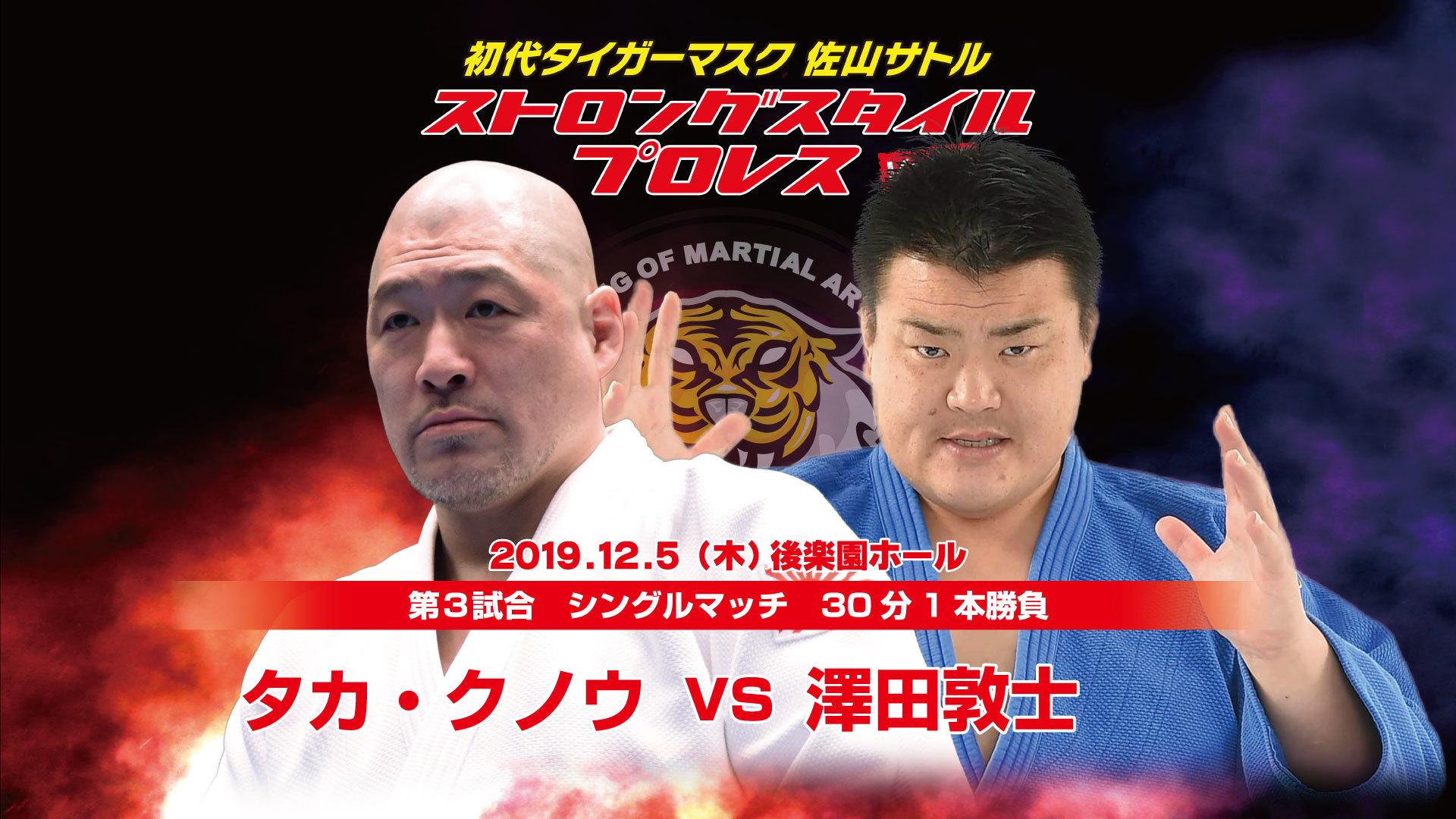 《第3試合 シングルマッチ 30分1本勝負》 タカ・クノウ(フリー)vs澤田敦士(フリー)