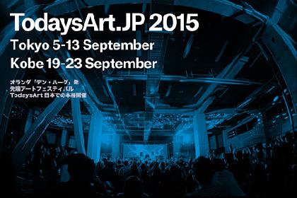 オランダ発のアート宴『TodaysArt.JP』、10か国から30組超が参加