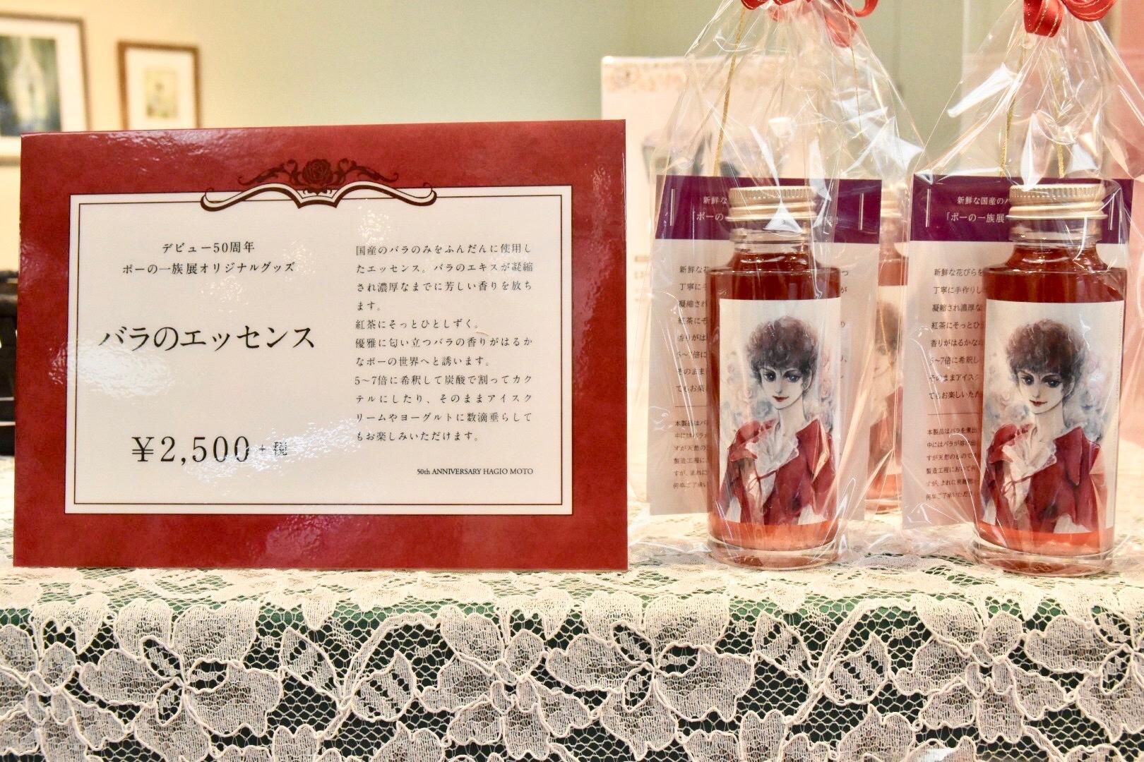 ばらのエッセンス ¥2,700(税込) ©萩尾望都/小学館