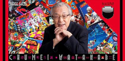 アニメ特撮音楽の巨匠・渡辺宙明 96歳の誕生日を記念して超緊急ドミューン生放送