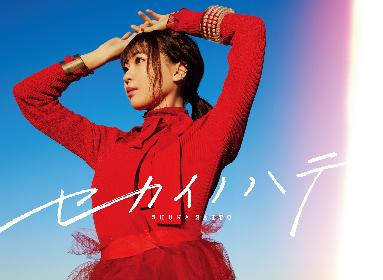 斉藤朱夏、2ndシングル『セカイノハテ』のジャケット写真が公開