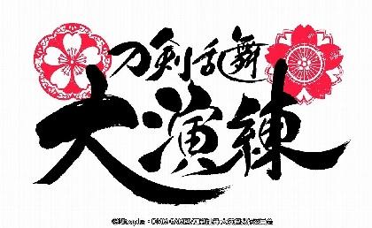 黒羽麻璃央、鈴木拡樹ら総勢73振りの刀剣男士が集結 『刀剣乱舞 大演練』の出演キャストが解禁